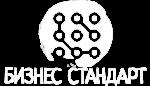 БИЗНЕС СТАНДАРТ